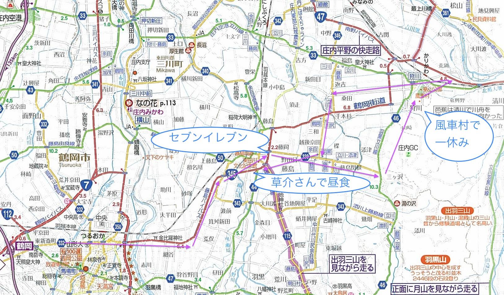 鶴岡_狩川